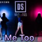三枚女神挑战网络热舞《Me Too》,蒋娟老师#原创编舞##响指舞#!拿这支舞录制视频你也能成为#舞蹈#网红达人哟~😎咨询微信danse68