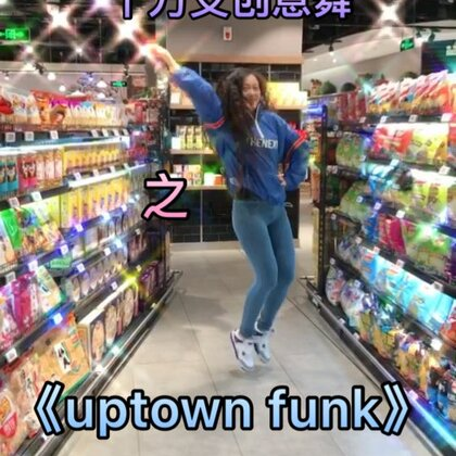 #uptown funk.# 今天超市的人比较少 😅#十万支创意舞##有戏#