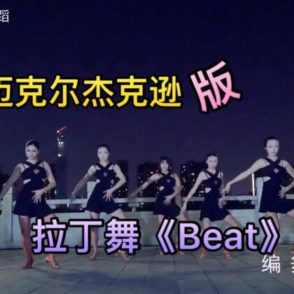 创意创意创意!拉丁舞如何演戏迈克尔杰克逊《Beat》,刘常老师编舞,你期待吗?咨询#舞蹈#,加微信danse112哦~#十万支创意舞##U乐国际娱乐#