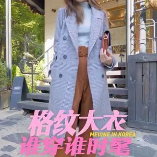 大热的格纹外套,不打算来一件?#大衣搭配##穿衣显瘦##穿秀#