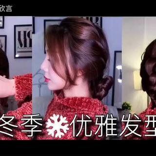 冬季❄️气质优雅发型教程|衣服链接戳视频里的🔗哦!#发型教程##穿秀##U乐国际娱乐#想看关于时尚方面的什么视频留言告诉我哦!🤗😘