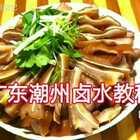 #美食##美食作业##地方美食#广东潮州卤水教程😉😘希望大家喜欢。亲你点的卤水教程,谢谢大家支持点点赞❤❤❤🌹🌹🌹