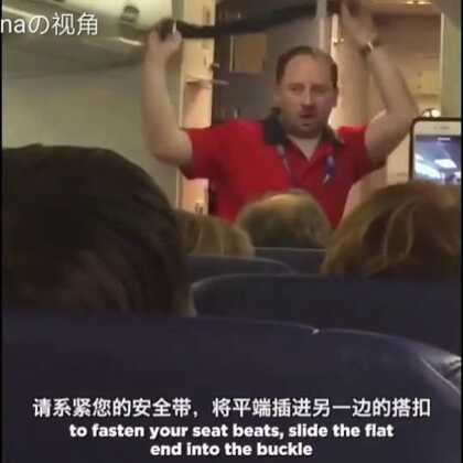 """美国西南航空某航班上,一位""""妖娆""""的乘务员小哥,骚气地为大家讲解安全事项。负责广播的乘务员都几次笑得中断播音。。感觉这安全注意事项大家都记得清清楚楚了😂"""