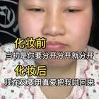 #逆天化妆术#爱情买卖!我二姨给我买的睡衣好看吗???#我要上热门@美拍小助手#
