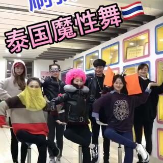 #十万支创意舞##泰国魔性舞##舞蹈# 抑郁公主 百变那吒 论造型我还是输啦!😂😂😂😂😂@美拍小助手 @舞蹈频道官方账号