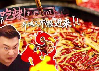 外地人成都挑战吃辣 #美食# 1天4顿辣椒,吃到菊花爆炸!#我的有毒小视频##我要上热门#