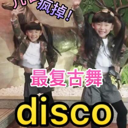 #双胎姐妹欢欢乐乐##十万支创意舞##日本复古disco#,亢奋是因为又到周末了,爽心是有两天不起早床,上学的宝宝期中都考完了没,学生作业作业再作业,考试考试再考试,周末都嗨起来,放松一笑愉快度过❤❤❤