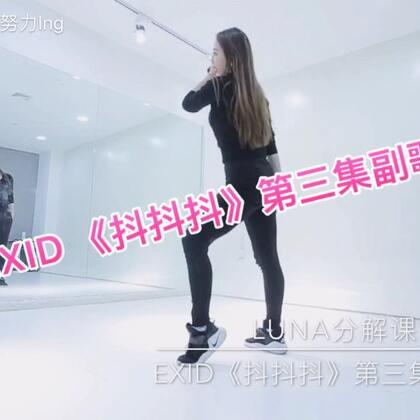 #舞蹈 ##我要上热门 ##EXID#第三集副歌部分来啦,顺序有点颠倒 大家看的时候注意一下哦……@舞蹈频道官方账号 @美拍小助手