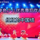 #2017单色少儿优秀舞蹈作品展演# 《红红的中国结》,萌娃们的#中国舞#表演,真的太可爱了~