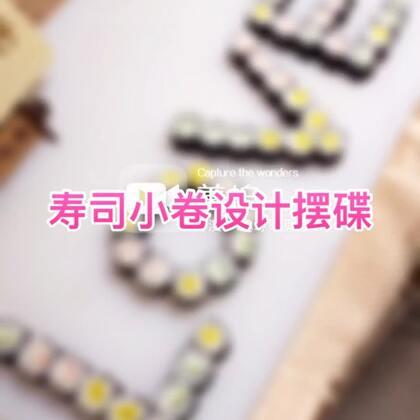 我用寿司小卷包出来,做的文字设计,希望大家喜欢#美食##我要上热门##热门#我没什么大本事,就会做寿司。其实我很差