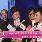 Legend传说乐队音乐会在沪举行 唐季礼 方力申惊喜现身