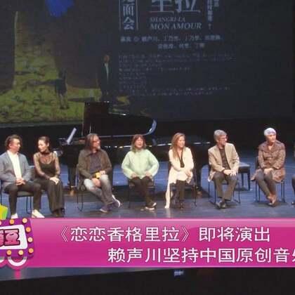 《恋恋香格里拉》即将演出赖声川坚持中国原创音乐剧