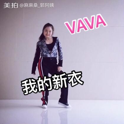 #舞蹈# 👑VAVA-我的新衣👑 这首歌有很多编舞版本,我学的是JC舞蹈工作室Sunny老师的版本。#我的新衣##我的新衣舞蹈#