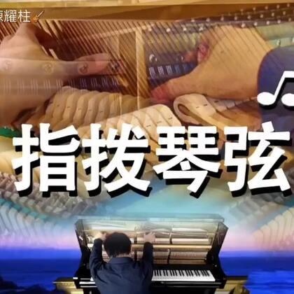 🎶🎹手拨钢琴弦 音色也不错的嘛😆😆 ...酷点在后头-必须要听完... #钢琴# #音乐# #手拨钢琴弦# - 钢琴还好没被俺玩儿坏... 想更深了解钢琴的内部结构的友仔们可以看http://www.meipai.com/media/686053864 😋😋😋