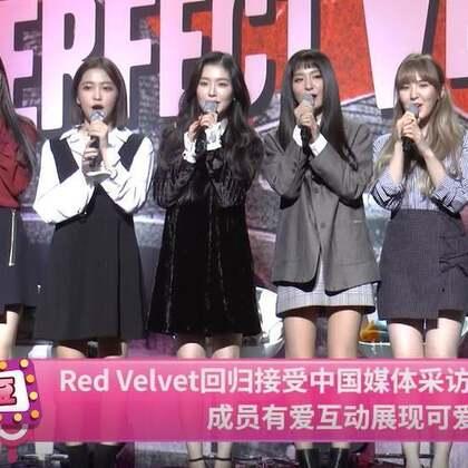 Red Velvet 华丽回归,在showcase后接受了中国媒体采访。不仅分享了一大波专辑筹备小趣闻,成员间的有爱互动也让人觉得可爱无比。