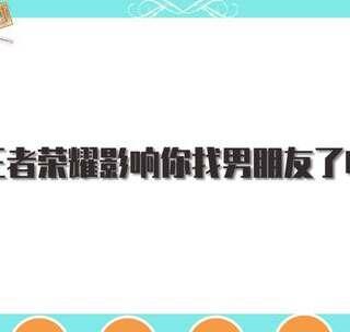 王者荣耀记者团:打王者荣耀影响你找男朋友了吗?#王者荣耀##游戏##我要上热门#