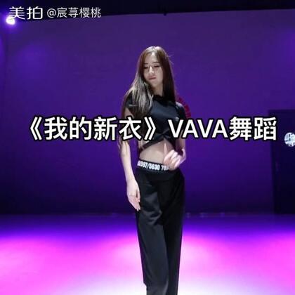 ✨VAVA这首歌太有感觉啦~嘻哈融入中国风元素,穿我的 穿我的新衣👗你们喜欢吗!点赞转发有好运!❤️天冷了多舔衣~#舞蹈#下一支舞,希望我跳啥呢?