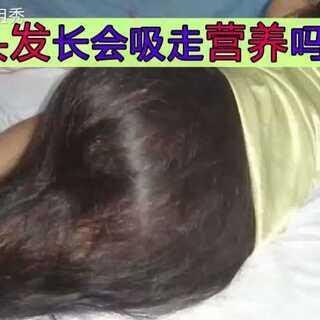 头发长会吸走营养吗?#头发##日常生活##涨知识#