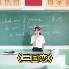 《三国恋》I hope you like it😋 #U乐国际娱乐#