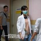 台湾医院全院大跳抖肩舞,每个科的介绍太可爱了!😂
