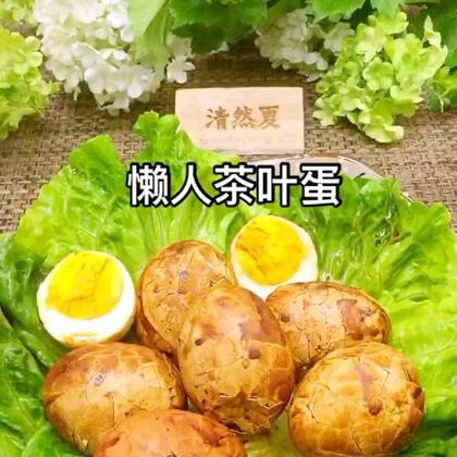 做贵族!从一颗茶叶蛋开始!#鸡蛋的n种吃法#超简单有木有?#美食#保证一上桌就抢光!😂#懒人小厨房#