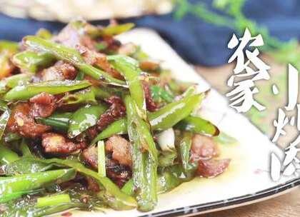 #美食##家常菜#简单易做的农家小炒肉,下饭却是一流的,想吃的赶紧马起来😍