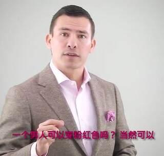 老教授告诉你:为什么男人一定要有一件粉色衣服#时尚##男士##穿搭##粉色##衣服#