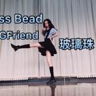 #舞蹈##gfriend-玻璃珠#第一次跳小女友的舞✨玻璃珠✨由于鞋底滑地面滑 再加上全程都是蹦蹦跳跳 所以我的脚一直扣着鞋底 超级累😂 还有很多不足 见谅哈🙆最近一直在排节目 但会尽量给你们更新哒❤️还有还有正在为大家准备一个有点帅的舞😏是某发布会上的😏#欧尼舞蹈#@韩流欧尼舞蹈