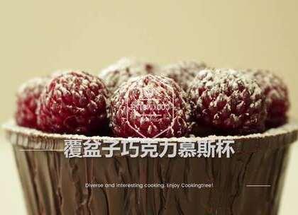 树莓又称覆盆子,味道酸甜多汁。今天推荐的是覆盆子巧克力慕。以香浓巧克力为底,巧克力慕斯盛在内,顶上摆上满满的覆盆子,再撒上糖粉就完成了😃~最喜欢这种连杯子也能吃的蛋糕啦!爱你,连杯子也不放过~☺#美食##我要上热门##甜品#