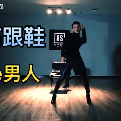 霉霉超火单曲《look what you made me to 》这个男人@单色舞蹈俊儒Oli 👨🏻被逼到穿高跟鞋👠被逼到涂口红💄跳舞的部分简直比女人还性感撩人😍#十万支创意舞##舞蹈#自愧不如的点赞👍🏻😎