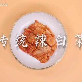 传统#辣白菜#学在手,长腿欧巴跟你走~#美食#