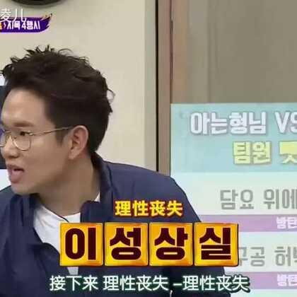 #bts防弹少年团##韩国综艺##认识的哥哥#哈哈 这个三行诗笑到我肚子痛 这一整期都高能啊~