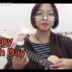 Happy Birthday #尤克里里# 😝😝 补上生日的视频