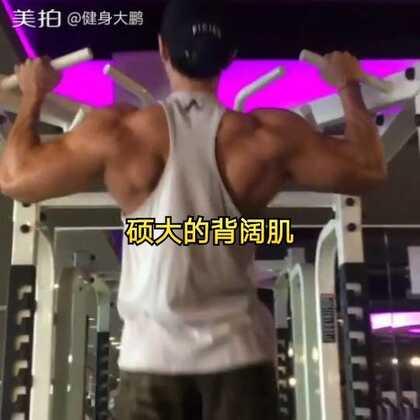 秀秀背阔肌😁 我的VX:jianshendapeng 健身方面遇到那些疑难杂症可以向我讨教,给你完美答复,早日练出人鱼线#运动##健身##美拍运动季#