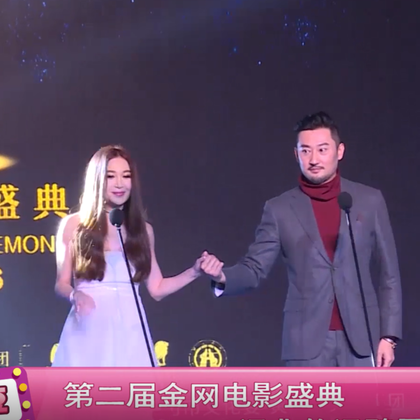 第二届金网电影盛典 温兆伦温碧霞惊喜现身