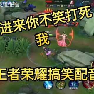 (你们负责,我负责更新视频)#游戏##王者荣耀##搞笑#欢迎加入王者荣耀旧言粉丝群,群号码:424335983