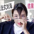 #美妆##我要上热门@美拍小助手#天冷啦天冷啦 你们要续刘海的可以行动起来啦