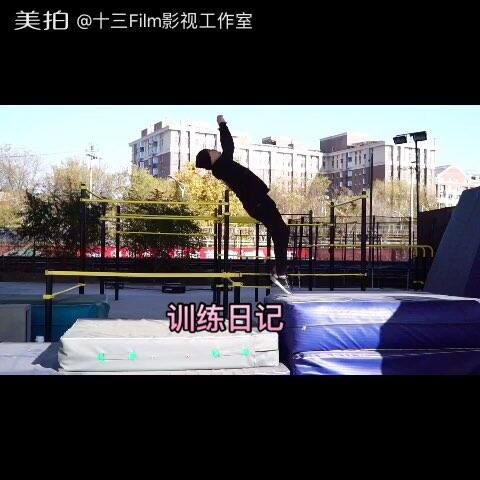 【十三Film影视工作室美拍】#跑酷##运动##我的自拍日记#