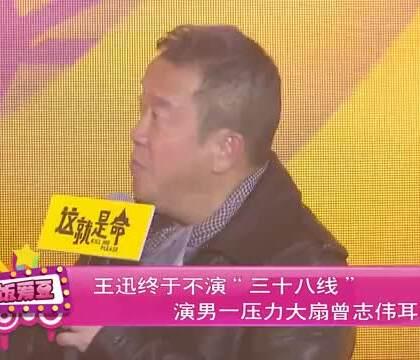 """王迅终于不演""""三十八线"""" 演男一压力大扇曾志伟耳光"""