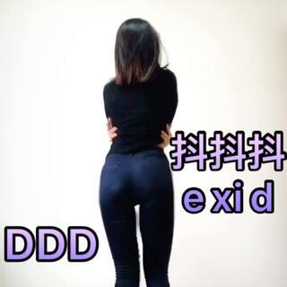 #舞蹈#一起#抖抖抖# @美拍小助手 @敏雅可乐 #exid - ddd#