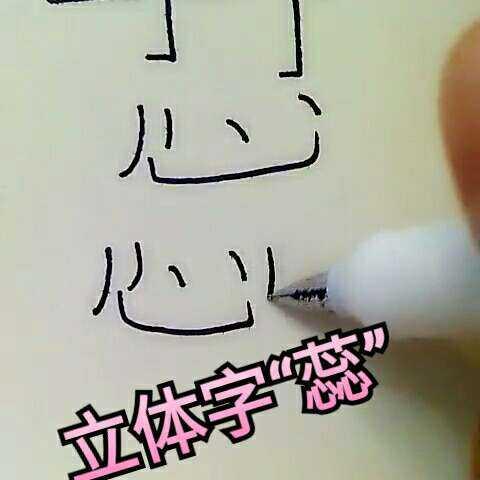 手写立体字 我要上热门 3d立体字 仙女琳 的美拍