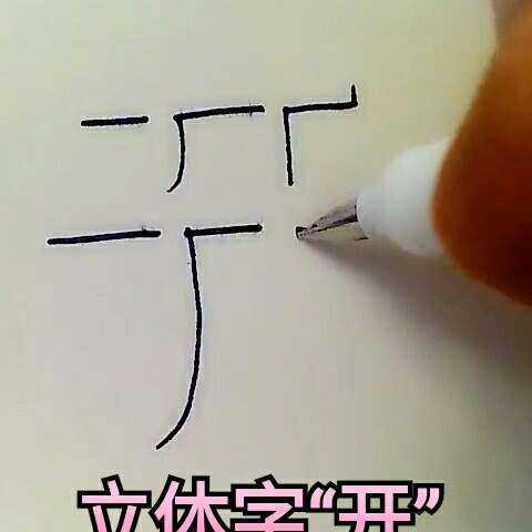 我要上热门 手写立体字 仙女琳 的美拍