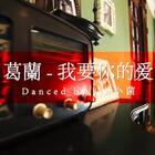 穿越到老克勒西餐厅跳上一曲《我要你的爱》#舞蹈# @舞蹈频道官方账号