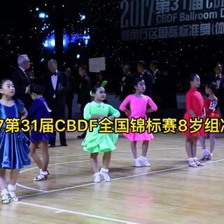 #舞蹈##少儿拉丁舞#2017第31届CBDF全国锦标赛8岁组决赛-恰恰