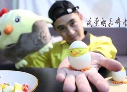 #鸡蛋的n种吃法#这期视频本来是想做黄金鸡蛋的,但试了多种网络上的方法都没有成功。蛋黄还是那个蛋黄,蛋清还是那个蛋清。。。不过小黄鸡做出来还是很萌的有木有...😁😁😁😁#美食#,#假装会做饭#