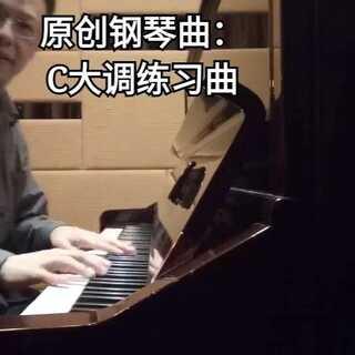 C大调练习曲,作曲及演奏:罗宇荣。#U乐国际娱乐##钢琴##钢琴曲#