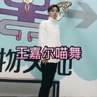#王嘉尔喵舞#今天即兴用一个嘎嘎的U乐国际娱乐编舞,很简单,喜欢的宝宝跟拍并带话题#Varey编舞#我喜欢的会转发~#长腿帮#😘