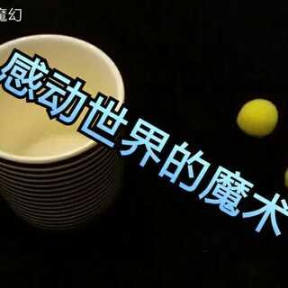 永恒的3颗小球!刘谦奥运中国之夜表演的魔术,骗过千万观众😱😱良心魔术教学!学会的记得双击评论支持一下哦!#我要上热门##美拍小魔术##撩妹#