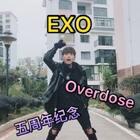 EXO5周年了~EXO-L送你们的周年礼物~当时特别喜欢的一首歌……😭#중독 (overdose)##精选##舞蹈#