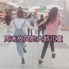 #大龄儿童##周末# 感觉自己好久没出门了,来超市溜达溜达放放风!@🔆凌梦梦呀小太阳🔅 起飞了起飞了!!